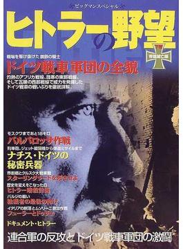 ヒトラーの野望 下巻 帝国滅亡編(ビッグマン・スペシャル)