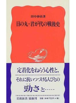 日の丸・君が代の戦後史(岩波新書 新赤版)