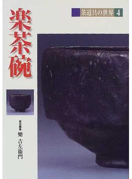茶道具の世界 4 楽茶碗