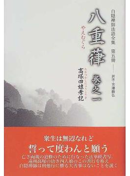 白隠禅師法語全集 第5冊 八重葎 巻之1 高塚四娘孝記