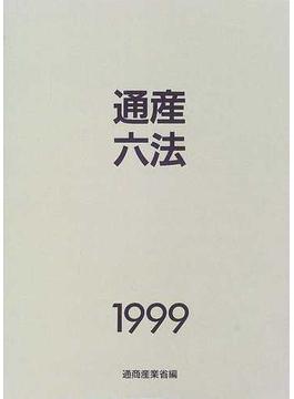 通産六法 1999
