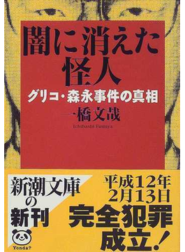 闇に消えた怪人 グリコ・森永事件の真相(新潮文庫)