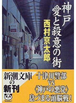 神戸愛と殺意の街(新潮文庫)