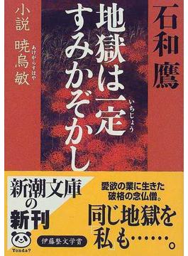 地獄は一定すみかぞかし 小説暁烏敏(新潮文庫)