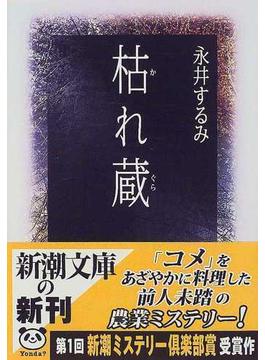 枯れ蔵(新潮文庫)