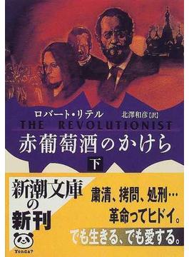 赤葡萄酒のかけら 下巻(新潮文庫)