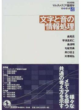 岩波講座マルチメディア情報学 4 文字と音の情報処理