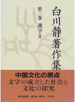 白川静著作集 2 漢字 2