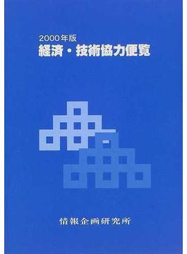 経済・技術協力便覧 2000年版