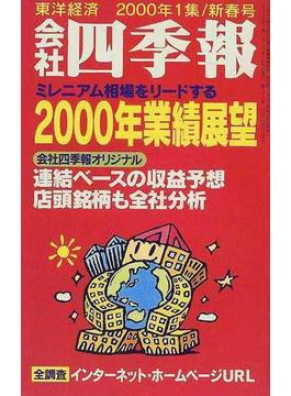 会社四季報 2000年1集/新春号