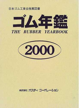 ゴム年鑑 2000年版