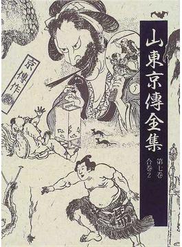 山東京傳全集 第7巻 合巻 2