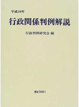 行政関係判例解説 平成10年