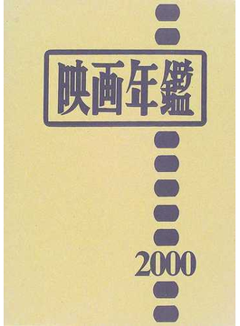 映画年鑑 2000年版