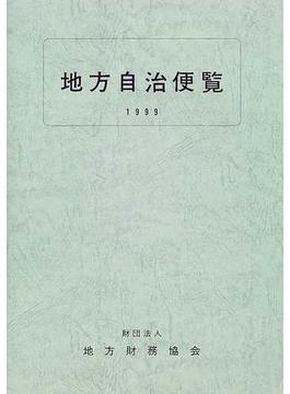 地方自治便覧 1999