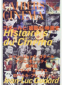 ゴダールと(複数の)映画史