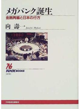 メガバンク誕生 金融再編と日本の行方(NHKブックス)