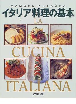 イタリア料理の基本 アンティパストからドルチェまで