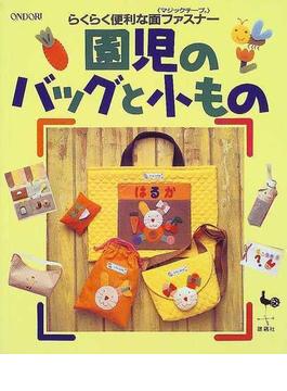 園児のバッグと小もの らくらく便利な面ファスナー〈マジックテープ〉