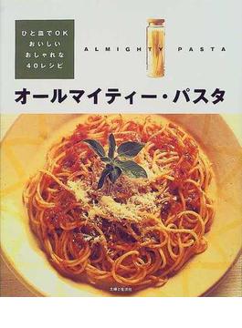 オールマイティー・パスタ ひと皿でOK・おいしい・おしゃれな40レシピ