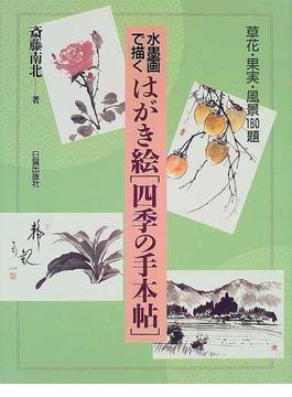 水墨画で描くはがき絵〈四季の手本帖〉 草花・果実・風景180題