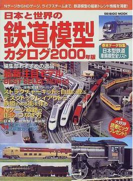 日本と世界の鉄道模型カタログ 2000年版 ストラクチャーキットで自由に遊ぶ