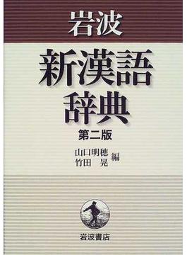 岩波新漢語辞典 第2版