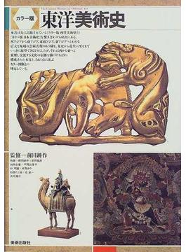 東洋美術史 カラー版