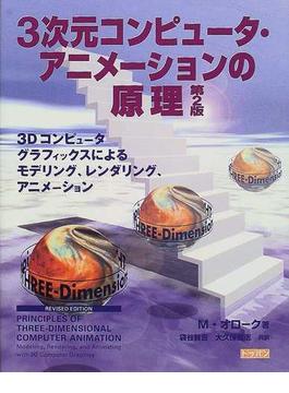 3次元コンピュータ・アニメーションの原理 3Dコンピュータグラフィックスによるモデリング、レンダリング、アニメーション 第2版