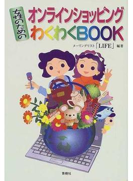 女性のためのオンラインショッピングわくわくBOOK