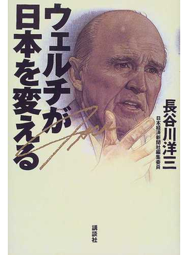 ウェルチが日本を変える