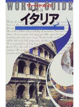 イタリア '00〜'01