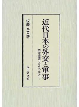 近代日本の外交と軍事 権益擁護と侵略の構造