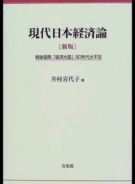 現代日本経済論 戦後復興,「経済大国」,90年代大不況 新版