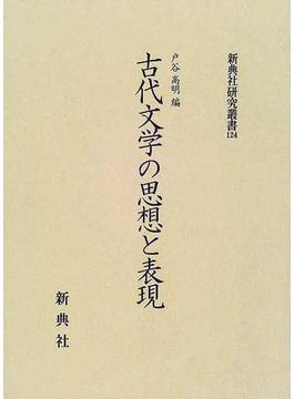 古代文学の思想と表現(新典社研究叢書)
