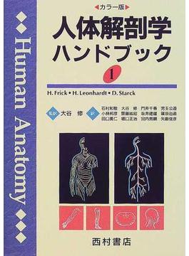 人体解剖学ハンドブック カラー版 1