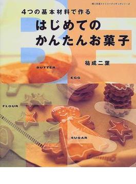 はじめてのかんたんお菓子 4つの基本材料で作る