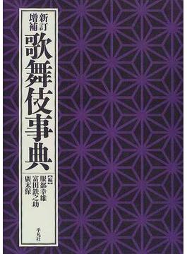 歌舞伎事典 新訂増補