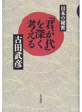 「君が代」を深く考える 日本の秘密