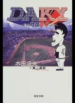 DAKY〜僕のサムライ野球〜