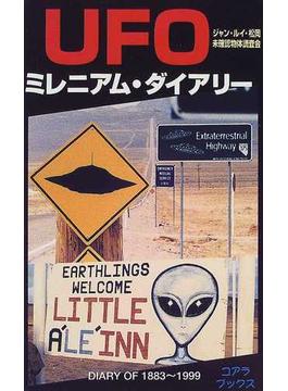 UFOミレニアム・ダイアリー 1883〜1999