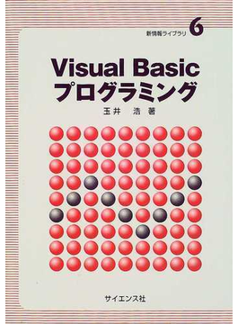 Visual Basicプログラミング