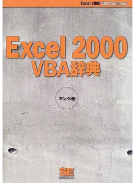 Excel 2000 VBA辞典