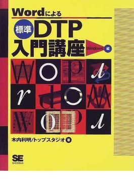 Wordによる標準DTP入門講座 Windows編