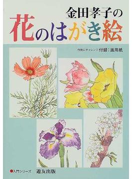 金田孝子の花のはがき絵