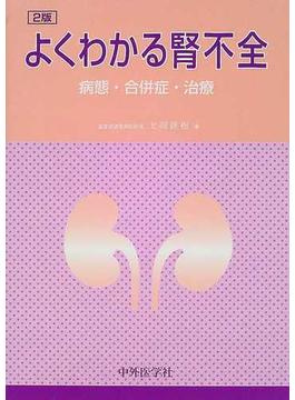 よくわかる腎不全 病態・合併症・治療 2版