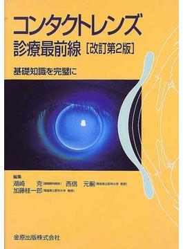 コンタクトレンズ診療最前線 基礎知識を完璧に 改訂第2版