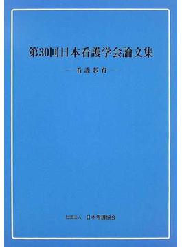 日本看護学会論文集 第30回看護教育