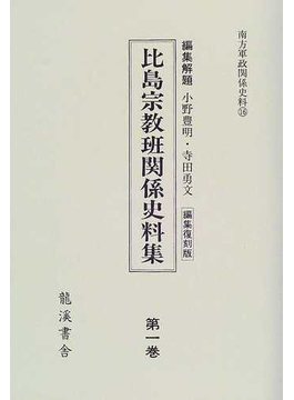 比島宗教班関係史料集 編集復刻版 第1巻