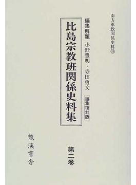 比島宗教班関係史料集 編集復刻版 第2巻